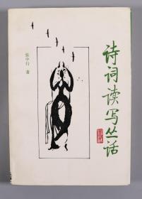 """著名哲学家、散文家、""""燕园三老""""之一 张中行 签赠周-智《诗词读写丛话》平装一册HXTX320320"""
