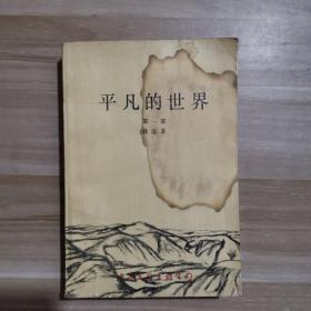 平凡的世界(第一部)中国文联出版公司1986年1版1988年3印  书皮就前两页有水印。 书里边没有看图片。