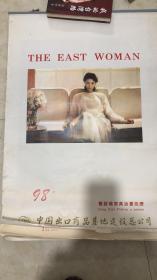 1998年挂历——董启瑜写真油画