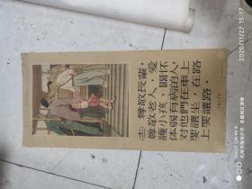 50年代中学生守则(12)教育挂图(附四川盐亭中学馆藏章)