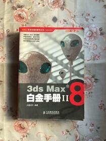3ds Max8白金手册II