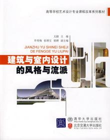 建筑与室内设计的风格与流派 文健 清华大学出版社
