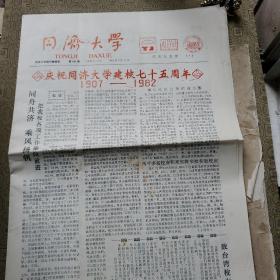 同济大学报纸 庆祝同济大学建校七十五周年 (本期12版8开3页 套红印刷)  1982年 总第382期
