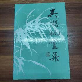 吴湖帆画集-8开精装