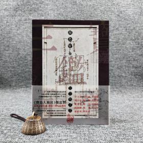 台湾联经版  颜忠贤《三宝西洋鑑》(锁线胶订)