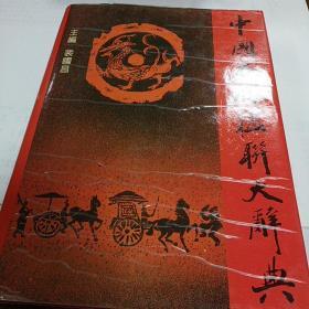 中国名胜楹联大辞典