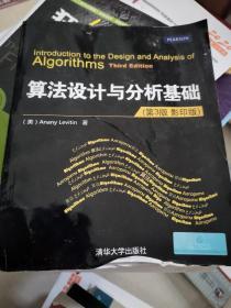 算法设计与分析基础