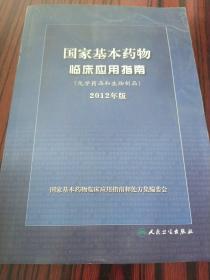 国家基本药物临床应用指南(化学药品和生物制品)(2012年版)