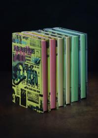 二十世纪之旅 糖果彩芯本(共六册)