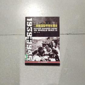 条顿骑士的黑色铁蟒:二战德国装甲列车图史 1939-1945