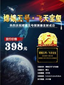 仵海洲《嫦娥五号·飞天宝玺》400克和田青玉