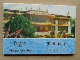 罗布林卡明信片(80年代)一套14枚