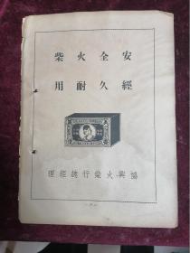 民国杂志广告页(协兴火柴行/仁丰号)