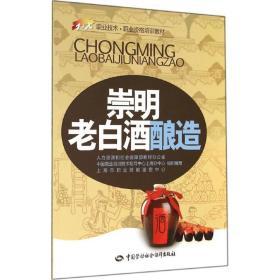 1+X职业技术·职业资格培训教材:崇明老白酒酿造