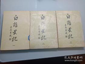 白话史记(全三册)竖版繁体