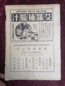 民国杂志广告页2(高而富香烟/艾罗补脑汁/大上海疗养院)