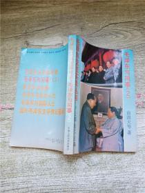 毛澤東交往實錄叢書 毛澤東與同事(2)