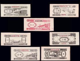 桥梁人物图:陕西石泉 五十年代《生产队粮票》一共七枚合计价:
