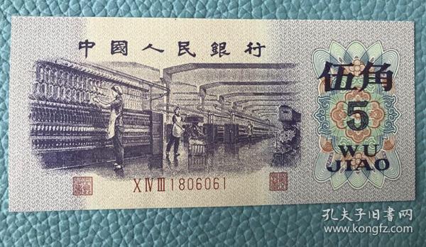 第三套人民币纸币5角五角 纺织工人 全新单张5毛三版钱币收藏