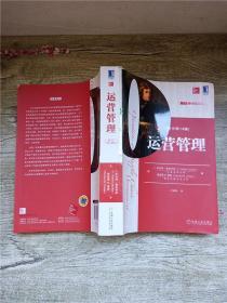 MBA教材精品译丛 运营管理(原书第14版)【内有笔记】