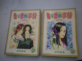 他与她的事情   卡通版 2册