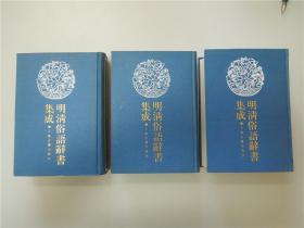 《明清俗语辞书集成》精装三册全 上海古籍1989年一版一印 大32开 私藏品佳 只印1000册