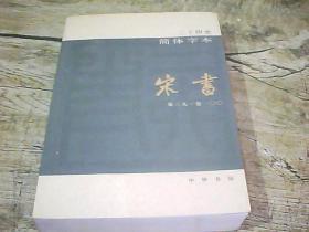 二十四史 简体字本   2 3 4 11 15 21 27 28 35 62 63   11册合售
