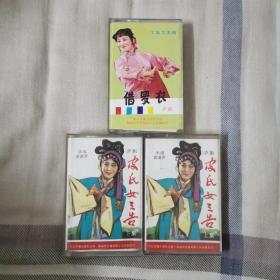 正版庐剧磁带《借罗衣》(丁玉兰)《皮氏女三告》(武道芳、朱大华)合售不拆卖