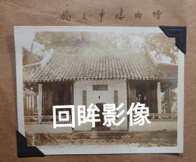 WGC系列:民国嘉兴烟雨楼一组4枚合售