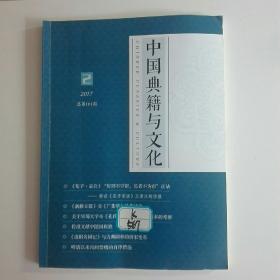 中国典籍与文化期刊2017第2期(总第101期)