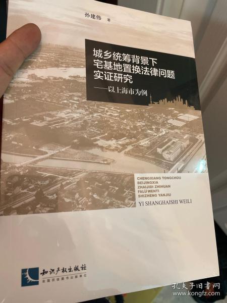 城乡统筹背景下宅基地置换法律问题实证研究