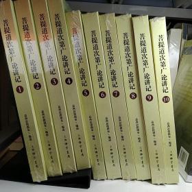菩提道次第广论讲记全10册+菩提道次第广论 共11册合售 9787505735026   益西彭措堪布 上海佛学书局