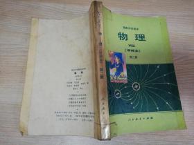 高级中学课本物理甲种本第二册 张同恂 等编  八十年代老版怀旧老课本