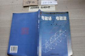 电磁场与电磁波 第三版