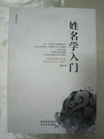 """当代精品文学""""精装本""""《姓名学入门》(中文版),采诗 著 ,32开硬精装一册全。"""" 太白文艺出版社"""",2010年9月,初版一印刊行。是从史学角度探讨国人取名习俗的专著,库存全新,外封完好,品佳如图!"""