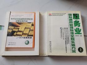服务业国际通用管理标准全程实施方案(上册+DIY操作系统光碟1张)