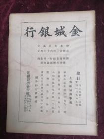 民国杂志广告页(金城银行/白女牙膏)