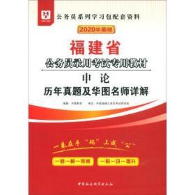 福建省公务员录用考试专用教材:2020华图版:申论历年真题及华图名