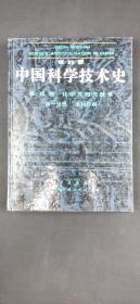 中国科学技术史 第五卷 化学及相关技术 第一分册 纸和印刷.