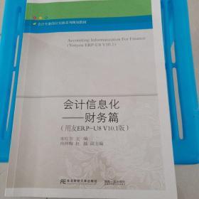 会计信息化——财务篇(用友ERP-U8V10.1版)