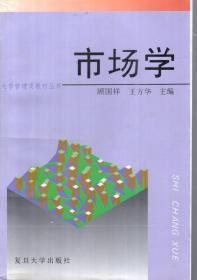 大学管理类教材丛书.市场学