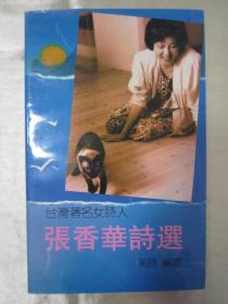 """当代精品诗文集""""台湾著名女诗人""""《张香华诗选》,采诗 编选 ,平装一册全。"""" 陕西人民出版社""""1990年1月,初版一印刊行,品佳如图!"""