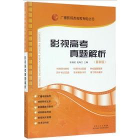 广播影视类高考专用丛书:影视高考真题解析(新版)