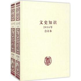 文史知识(2016年合订本共2册)(精)