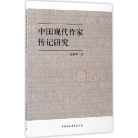 中国现代作家传记研究