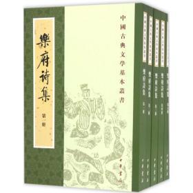 乐府诗集(新排本·全5册)