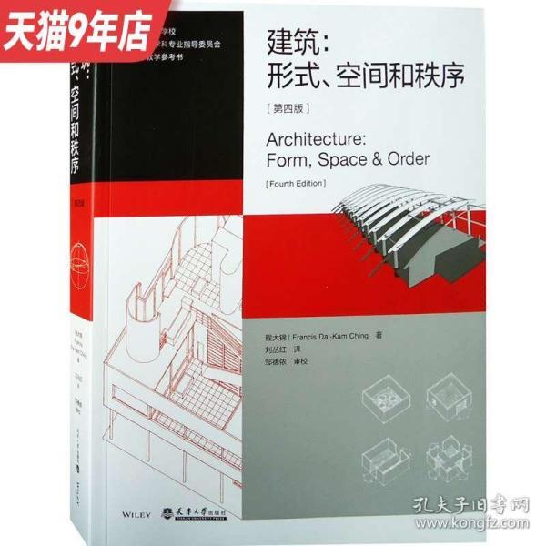 建筑:形式、空间和秩序