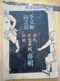 李文彬 尚芝蓉 尚氏形意拳械抉微专辑