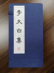 李太白文集(线装本)