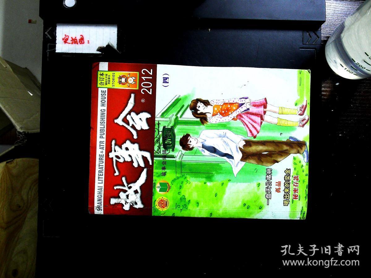 故事会 合订本 2012.4